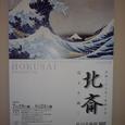 佐川美術館10