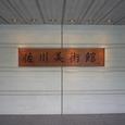 佐川美術館5